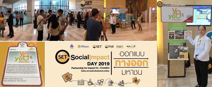 SET Social Impact Day 2019